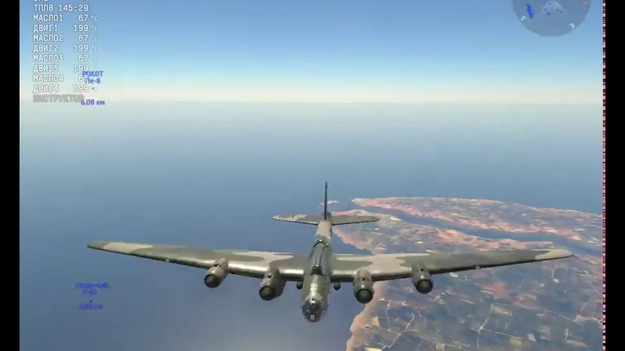 вар тандер самолеты реалистичные бои