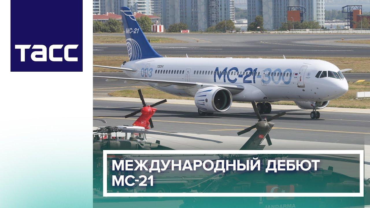 Cамолет МС-21 совершил первый международный полет