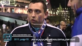 مصر العربية | تشديدات امنية في ودية انجلترا و فرنسا بأمسية تضامن مع باريس