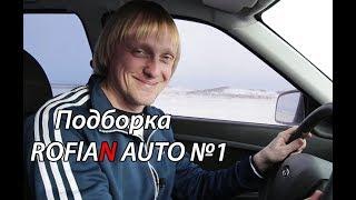 Download Подборка Roflan auto №1 (RDS,Стилов,Лкм) Mp3 and Videos