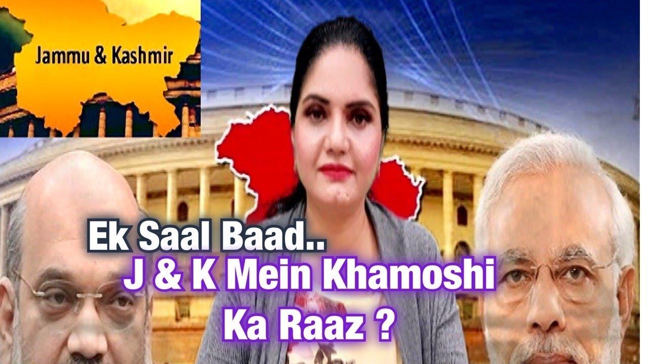 Ek Saal Baad..J & K Mein Khamoshi Ka Raaz..?