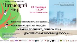 «Крым в развитии России: история, политика дипломатия. Документы Архивов МИД России»