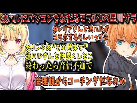 【APEX/コーチング企画】渋谷ハルにパソコンをねだるモラル0の星川サラ【渋谷ハル/星川サラ/切り抜き】