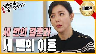 이상아 3번의 결혼과 3번의 이혼에 대해 말하다  밥은먹고다니냐?
