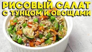 Рисовый салат с тунцом и овощами рецепт. Рыбный салат с рисом.