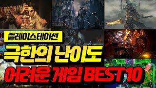 극악의 난이도ㄷㄷ 플스 가장 어려운 게임 BEST 10…
