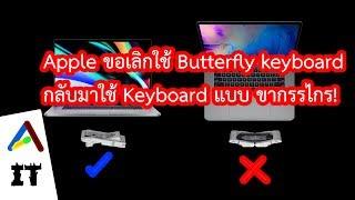 Apple ขอยกเลิกการใช้ Butterfly keyboard หลังจากโดนด่ามา 4 ปีครึ่ง! | Airwavy IT