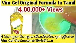 Dishwash Gel Original Formula  Tara's Tamil Care