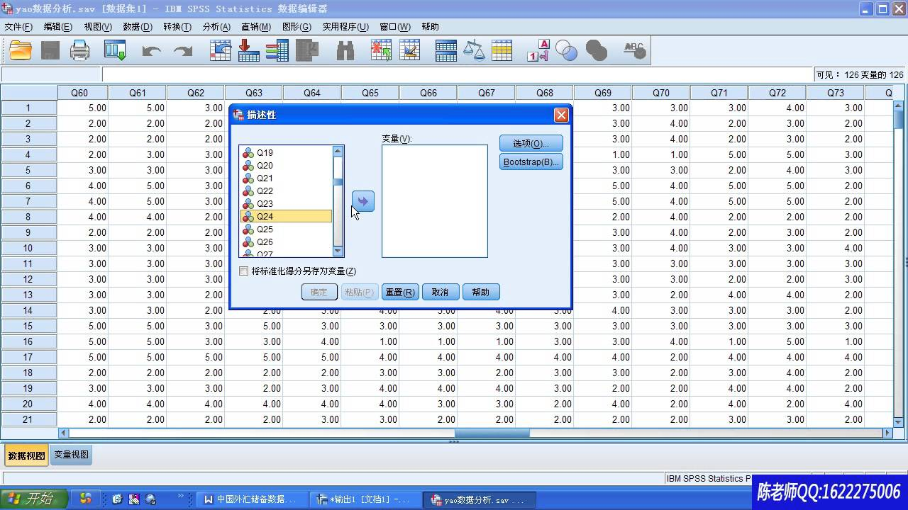 陳老師spss數據分析教程之spss描述性統計分析 - YouTube