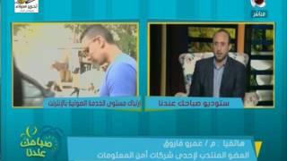 تعاني من مشكلة توقُّف خدمات الاتصال عبر الإنترنت في مصر.. هذه هي أسباب الأزمة | صباحك عندنا