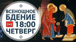 Трансляция. Введение во храм Пресвятой Богородицы. Всенощное бдение.18:00 (четверг) 3 декабря 2020.