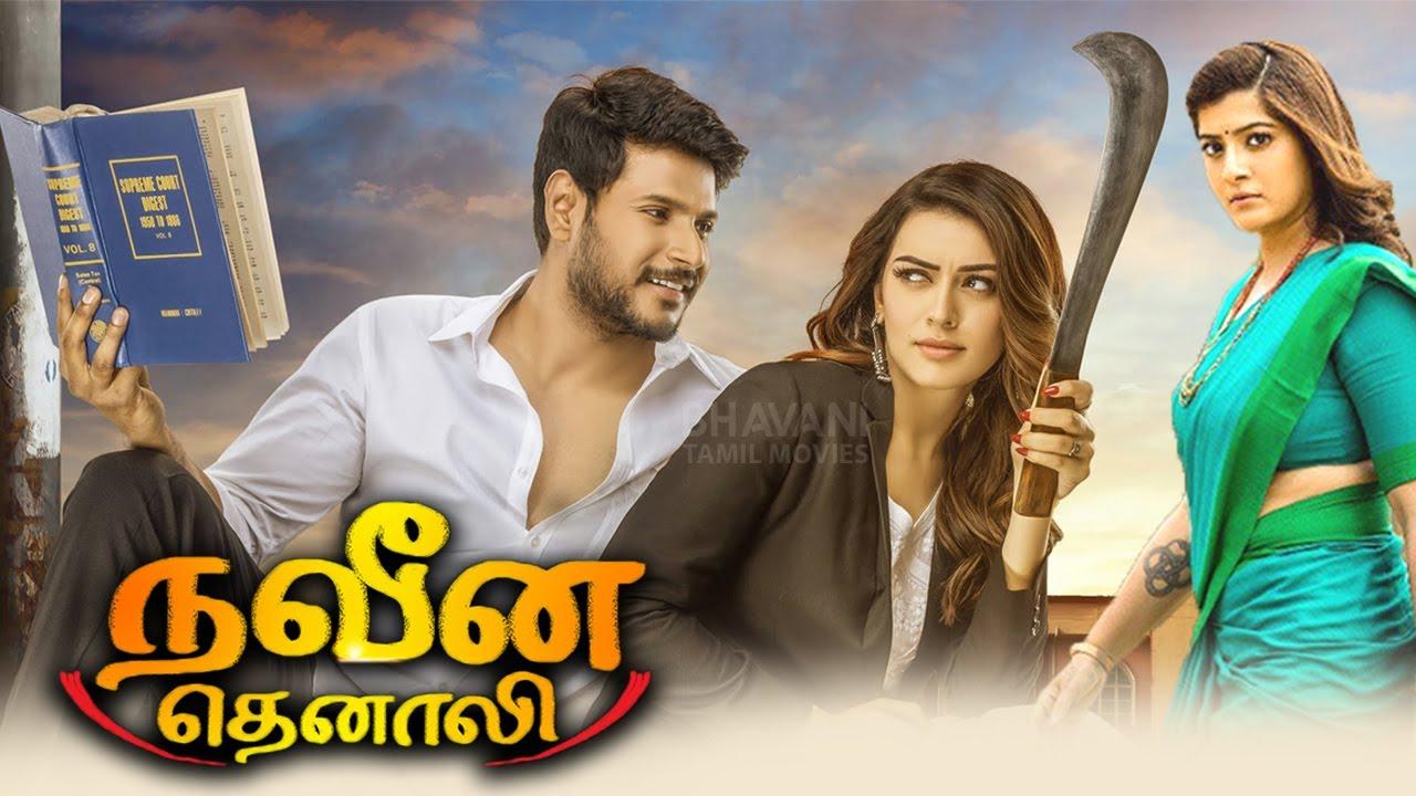 Download Varalaxmi Sarathkumar Latest Superhit Tamil Movie | Naveena Thenali | Hansika | Sundeep Kishan