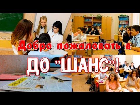"""Детская Организация """"ШАНС""""!"""
