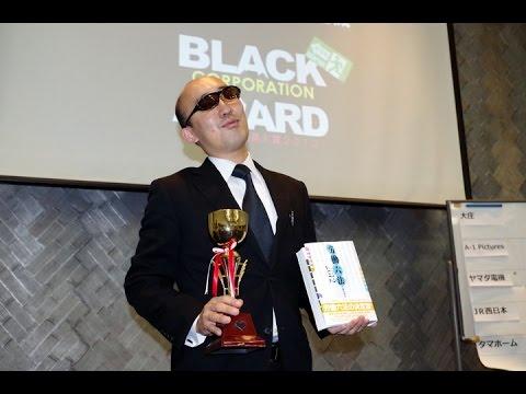 大賞 ブラック 企業