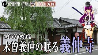 滋賀県大津市の義仲寺です 平安時代、源頼朝より早く平家を追い出し、京...