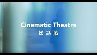 香港藝術發展局主辦《賽馬會藝壇新勢力》(2018)—藝術團隊:影話戲(戲劇)