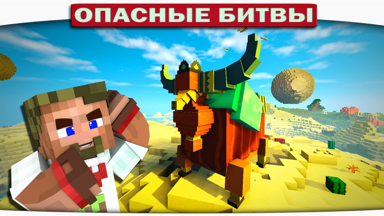 БИТВА С ОГРОМНЫМ БУЙВОЛОМ!! (Челенж Minecraft)