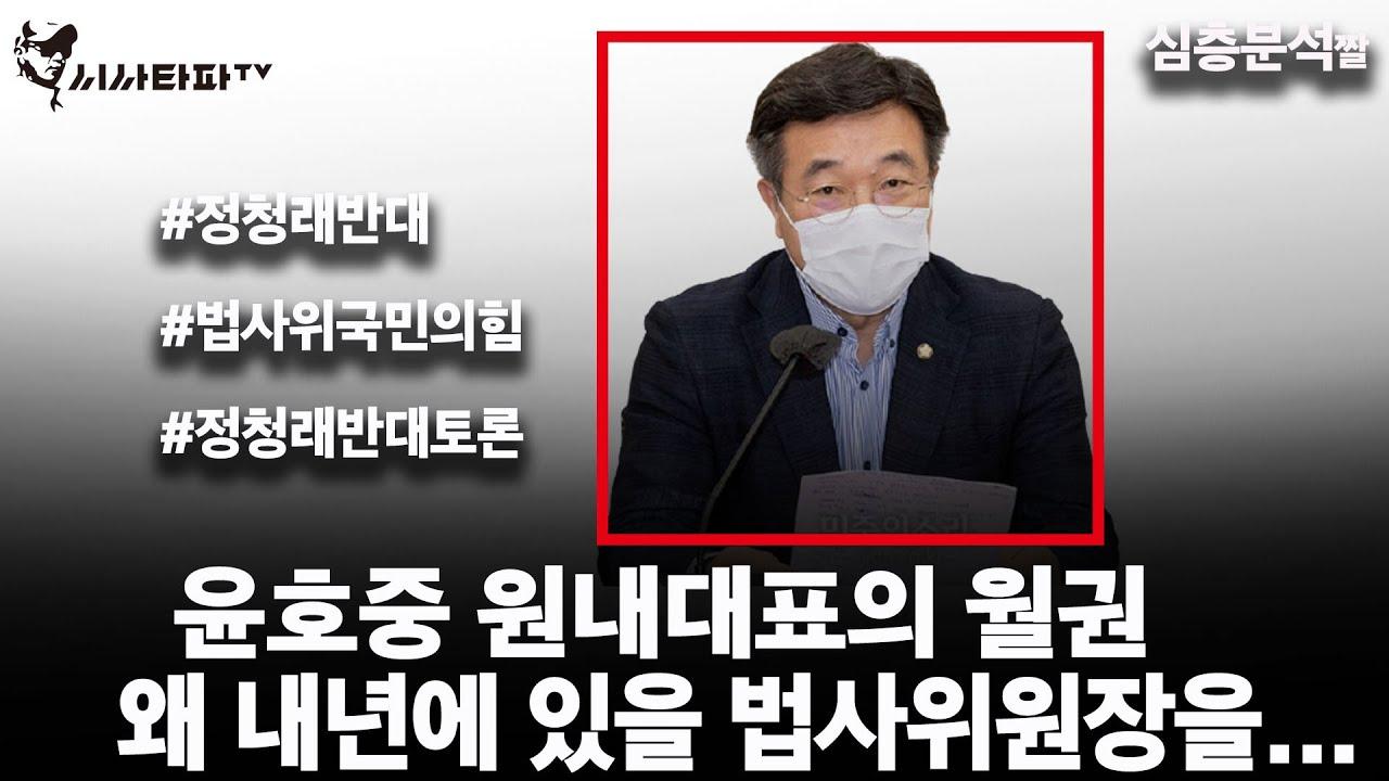 정청래 의원-윤호중 원내대표의 월권 왜 내년에 있을 법사위원장을 지금 정하나...(민주당 지지자들에게 너무 죄송하다)