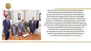 الرئيس السيسي يجتمع برئيس مجلس الوزراء ومحافظ البنك المركزي
