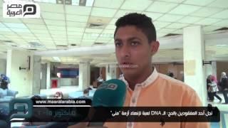 بالفيديو| نجل مفقود بحادث مِنى: الـDNA  لعبة لإنهاء الأزمة