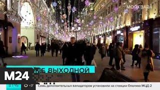 Путин прокомментировал просьбу сделать 31 декабря выходным днем - Москва 24
