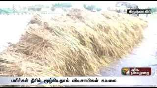 Flood alert to villages along Thenpennai River, KRP dam reaches full level