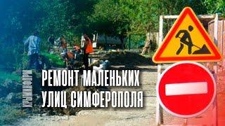 Дорожники приступили к ремонту внутриквартальных улиц в Симферополе