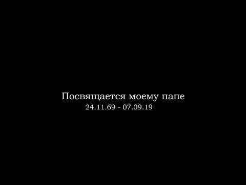 Папа (посвящается моему папе - Щербинину В.А.)