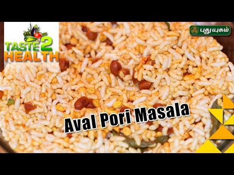 Aval Pori Masala Taste2Health Good Morning Tamizha 15-02-2017 PuthuYugamTV Show Online