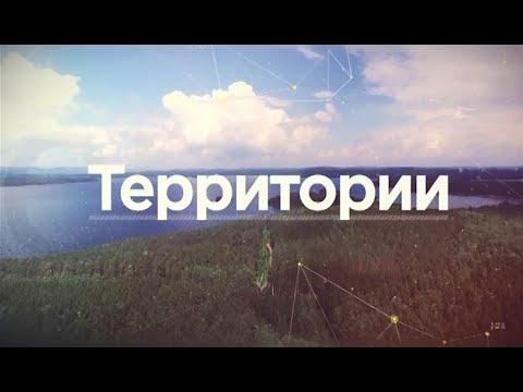 """""""Территории"""". Озерск - город для семейной жизни"""