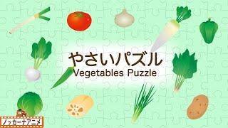 やさいパズルやってみよう!野菜の名前をおぼえる・知育【赤ちゃん・子供向けアニメ】Vegetables puzzle