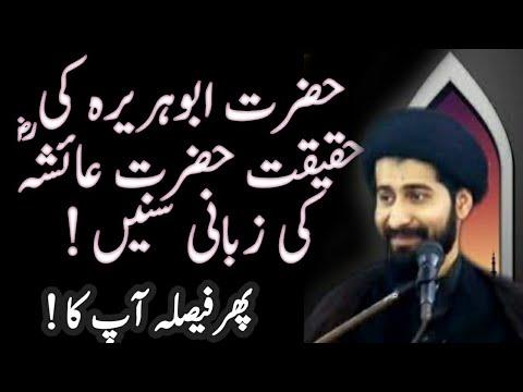 Hazrat Ayesha Ne Batai Abu Huraira Ki Haqeqat | Maulana Arif Jan Kazmi 2020