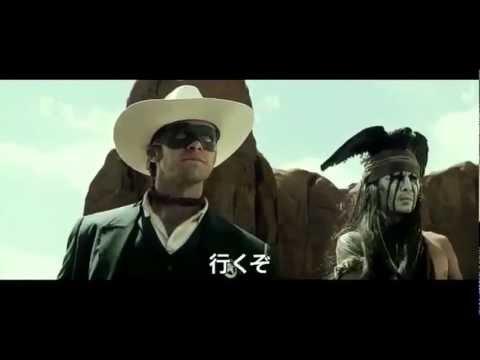 Trailer: The Lone Ranger (Japanese)