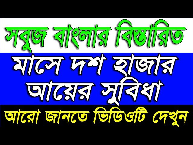 Sabuj Bangla Rural Welfare Society Details in Bengali|How To Get Membership|application form|in WB