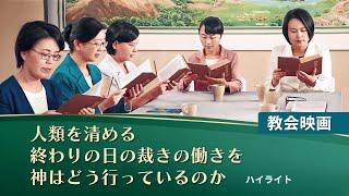 聖書映画「夢からの目覚め」抜粋シーン(3)神は真理を用いて、終わりの日に人々を裁き、清める