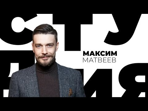 Максим Матвеев / Белая студия / Телеканал Культура