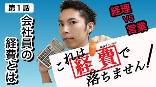 NHKで「これは経費で落ちません!」というドラマが始まったので、乗っか...