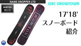 JSBCスノータウンから17-18シーズン新作アイテムをご紹介! ▽おすすめセ...