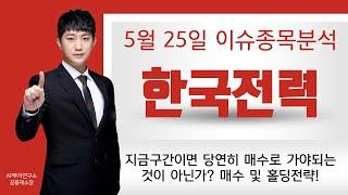 한국전력 (015760) 지금구간이면 당연히 매수로 가야되는 것이 아닌가? 매수 및 홀딩전략!