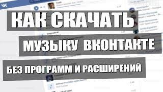 Как скачать музыку с ВКонтакте, одноклассники на компьютер без программ и расширений