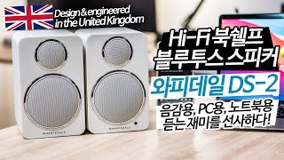 블루투스 스피커 북쉘프 HiFi 와피데일 DS-2 듣는…