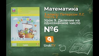 Урок 9 Задание 6 – ГДЗ по математике 3 класс (Петерсон Л.Г.) Часть 2