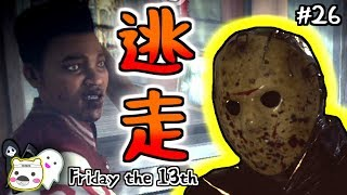 【Friday the 13th: The Game】敵前逃亡するげむこ:26(ホラー案内人)