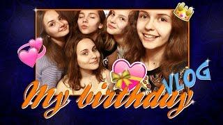 VLOG: Мой день рождения | party with my friends