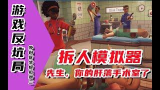 """【游戏反坑局】""""分手医院"""",披着治病救人外衣的暴力游戏"""