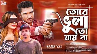 Tore Vula To Jay Na By Samz Vai HD.mp4
