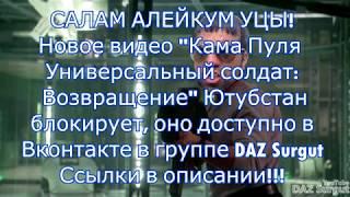 """Кама Пуля """"Универсальный солдат: Возвращение"""""""