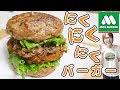肉づくし!モスバーガー にくにくにくバーガーの作り方/再現レシピ【kattyanneru】