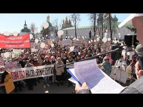 LIVE: Митинг против полигона в Сергиевом Посаде