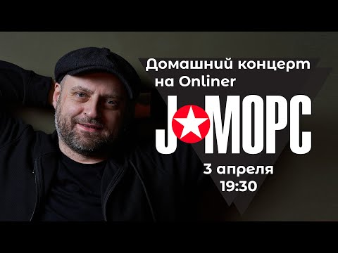 Домашний концерт J:Mors в прямом эфире Onliner сегодня в 19:30